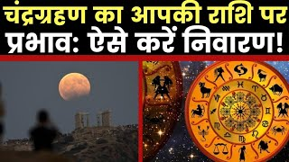 Chandra Grahan, Lunar Eclipse 2020 Effects on Zodiac Sign: आपकी राशि पर चंद्रग्रहण का प्रभाव, निवारण - ITVNEWSINDIA