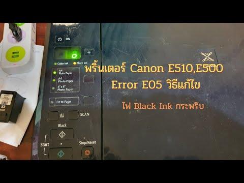 พริ้นเตอร์-Canon-E510-แจ้งเตือ