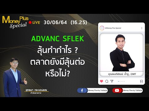 ADVANC-SFLEX--ลุ้นทำกำไร-ตลาดย