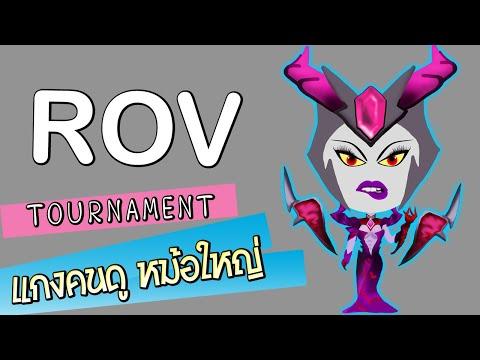 ROV-เจ๊เปิด-Tournament-วันนี้แ