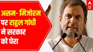 Owaisi, Rahul Gandhi corner Narendra Modi govt over Assam Vs Mizoram - ABPNEWSTV