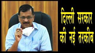 कोरोना के खिलाफ दिल्ली सरकार की नई तरकीब - IANSLIVE