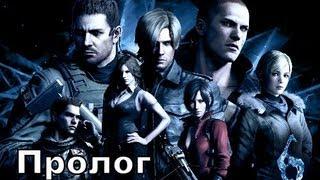 Прохождение игры Resident Evil 6 - Пролог