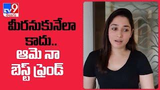 నా బెస్ట్ ఫ్రెండ్ శృతి హాసన్- తమన్నా |   Thamanna Says Sruthi Hasan is My best Friend - TV9 - TV9