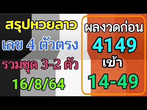 สรุปวิเคราะห์เลขหวยลาว-16/8/25