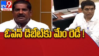 Andhra Pradesh : ఏపీలో ఆర్థిక శాఖలో లెక్కలపై పంచాయితీ    YCP Vs Opposition parties - TV9 - TV9