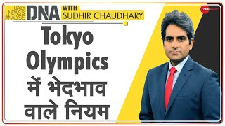 DNA: भारत सहित 11 देशों के साथ Tokyo Olympics को लेकर Japan का भेदभाव | Indian Athletes | Rules - ZEENEWS