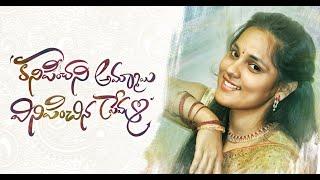 Kanipinchani Ammayi Vinipinchina Prema - Latest Telugu Short Film 2020 - IQLIKCHANNEL