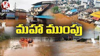 Maharashtra Flood : Flood Like Situation In Kolhapur, Houses Submerged | V6 News - V6NEWSTELUGU