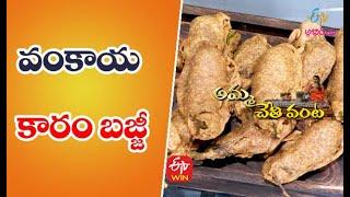 Vankaya Karam Bhajji | Quick Recipes | ETV Abhiruchi - ETVABHIRUCHI