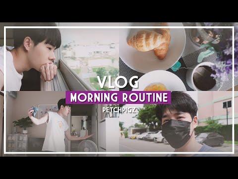 VLOG- -Morning-Routine-🌤-ถ้าลอ