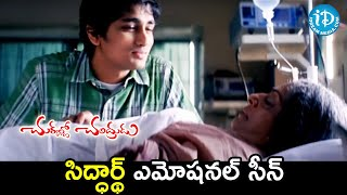 Siddharth Emotional Scene | Chukkallo Chandrudu Movie Scenes | Sadha | Charmy Kaur | Saloni | ANR - IDREAMMOVIES