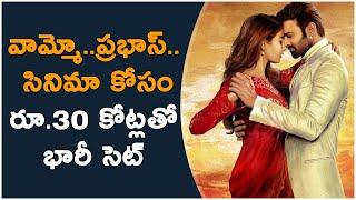 వామ్మో..  ప్రభాస్ సినిమా కోసం రూ.30 కోట్లతో భారీ సెట్ | #RadheShyam | TFPC - TFPC