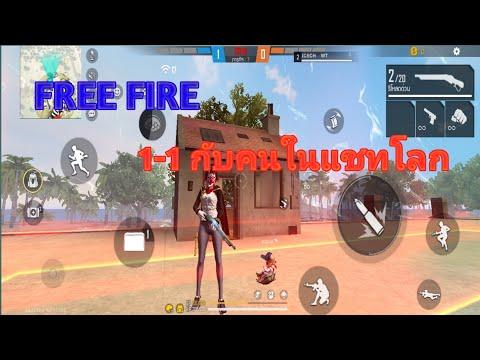 FREE-FIRE-1-1กับคนในแชทโลก