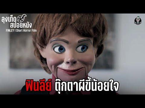 ฟินลีย์-ตุ๊กตาผีขี้น้อยใจ-ฆ่าเ