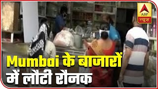 Hustle-Bustle Witnessed At Mumbai's Lal Baug Market In Mission Begin Again's Phase 2 | ABP News - ABPNEWSTV