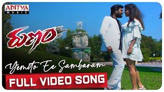 Yemito Ee Sambaram Full Video Song | Runam Movie Songs | Gopi Krishna | Mahendar | S.V.Mallik Teja - ADITYAMUSIC
