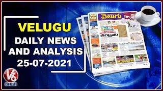 News Analysis : పైసల కోసం తండ్లాట | హోం మంత్రి వస్తుండని అంబులెన్సు ఆపిండ్రు  | V6 News - V6NEWSTELUGU