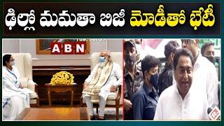 Mamata Banerjee Busy In Delhi   Mamata Meeting With Modi   Delhi Tour Updates   ABN Telugu - ABNTELUGUTV