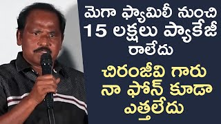 Journalist Prabhu Comments On Mega Family Support | Wrong Gopal Varma Press Meet | Tollywood - TFPC