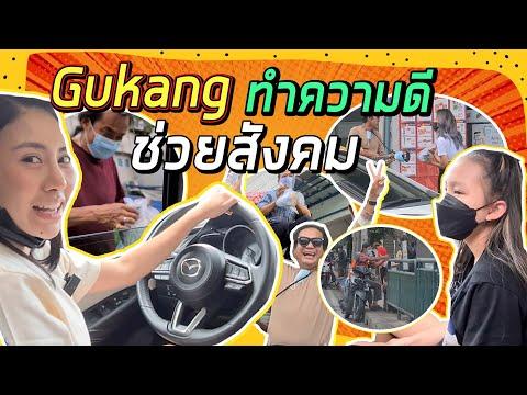 Gukang-EP.-29-ชวนน้องเนยขับรถแ