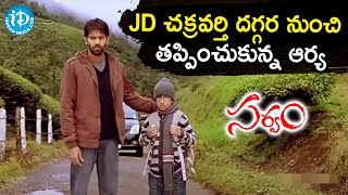 Arya Escapes from JD Chakravarthy | Sarvam Movie Scenes | Trisha | Vishnuvardhan | iDream Movies - IDREAMMOVIES