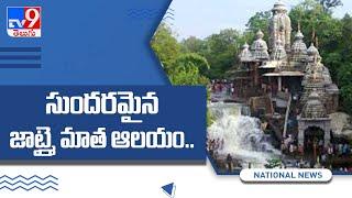 Jatmai Temple: కొండకోనల్లో నీటి సెలయేళ్ళు నడుమ సుందరమైన జాట్మై మాత ఆలయం - TV9 - TV9