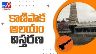 Kanipakam  : శ్రీ వరసిద్ధి వినాయక స్వామి ఆలయం పునర్నిర్మాణం  - TV9 - TV9