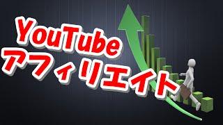 アフィリエイト youtube『YouTubeアフィリエイトて?月収100万円稼く?方法・収益爆発までの最短ルートを公開』などなど