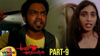 Antha Akkade Jarigindi Telugu Full Movie | Sunny Raj | Akanksha | Arun | Part 9 | Mango Videos - MANGOVIDEOS
