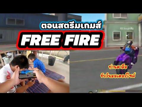 ปืนก็มีโดนยิงได้ไง-freefire