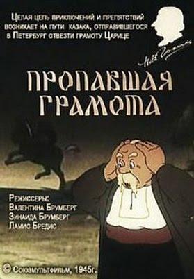 Постер мультфильма «Пропавшая грамота»