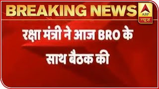 Rajnath Singh conducts review meeting with DG of BRO - ABPNEWSTV