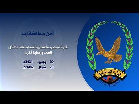 شاهد ... جهود وانجازات اخوانكم رجال الامن في امانة العاصمة والمحافظات الحرة