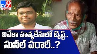 తెరపైకి సునీల్ యాదవ్.. ఇంతకీ ఎవరితను?   YS Viveka Murder Case - TV9 - TV9