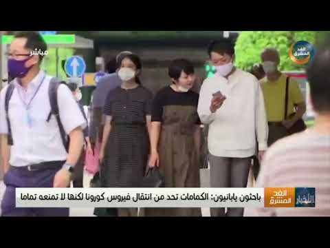 باحثون يابانيون: الكمامات تحد من انتقال فيروس كورونا لكنها لا تمنعه تمامًا
