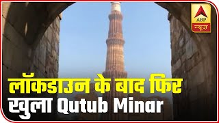 Qutub Minar All Set To Welcome Tourists After Lockdown | ABP News - ABPNEWSTV