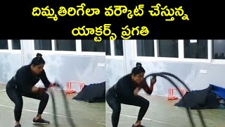 Actress Pragathi Mind Blowing Workout | Latest Gym Workout | Rajshri Telugu - RAJSHRITELUGU