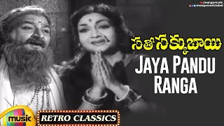 Evergreen Telugu Hit Songs | Jaya Pandu Ranga Video Song | Sathi Sakkubai Movie Songs | Anjali Devi - MANGOMUSIC