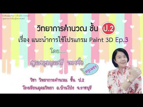 แนะนำการใช้โปรแกรม-Paint-3D-Ep