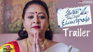Shakeela Rasina Motta Modati Kutumba Katha Chitram Trailer | Latest Telugu Movies 2020 | Mango Music - MANGOMUSIC