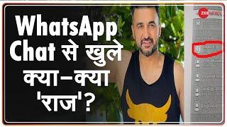 Bollywood Breaking: Raj Kundra की WhatsApp Chat ने खोले राज, 27 July तक Police Custody में | News - ZEENEWS
