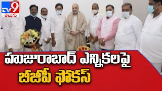 Telangana  BJP : తెలంగాణ బీజేపీ నేతల ఢీల్లీ టూర్... హోం మంత్రి Amit Shah తో భేటీ - TV9 - TV9