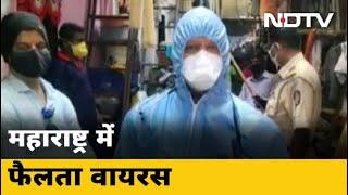 Maharashtra में फैलता Coronavirus, 24 घंटे में 2598 नए मामले - NDTVINDIA