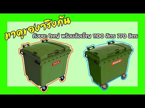 ถังขยะใหญ่-พร้อมล้อเข็น-1100-ล