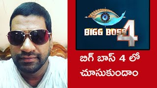 Anchor Bittiri Satti About Bigg Boss Entry - RAJSHRITELUGU