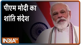 Dharma Chakra Day: PM Modi का शांति संदेश- बुद्ध के आदर्शों में छिपा है मौजूदा चुनौतियों का समाधान - INDIATV