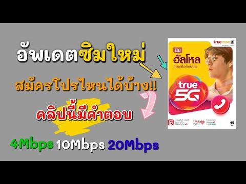 ซิมใหม่สมัครโปรเน็ต-20Mbps-10M