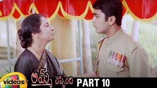 Amma Cheppindi Telugu Full Movie HD | Sharwanand | Sriya Reddy | Suhasini | MM Keeravani | Part 10 - MANGOVIDEOS