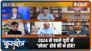 Kurukshetra: 2024 से पहले यूपी में 'खेला' होबे की न होबे? Pankaj Bhargava के साथ - INDIATV